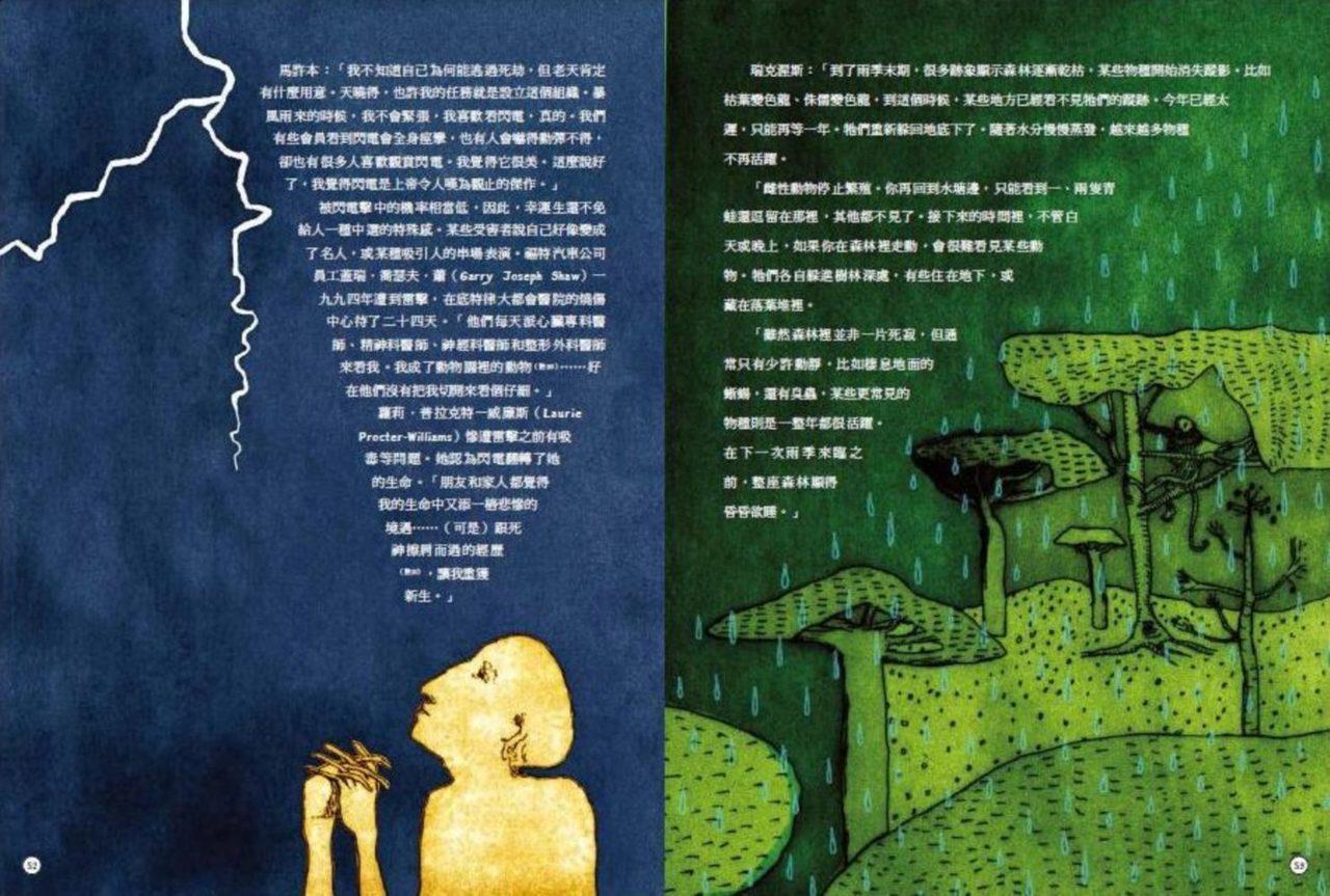 充滿故事性,偶爾兼具粗糙又樸拙的質感的喜好,也表現在畫風上。