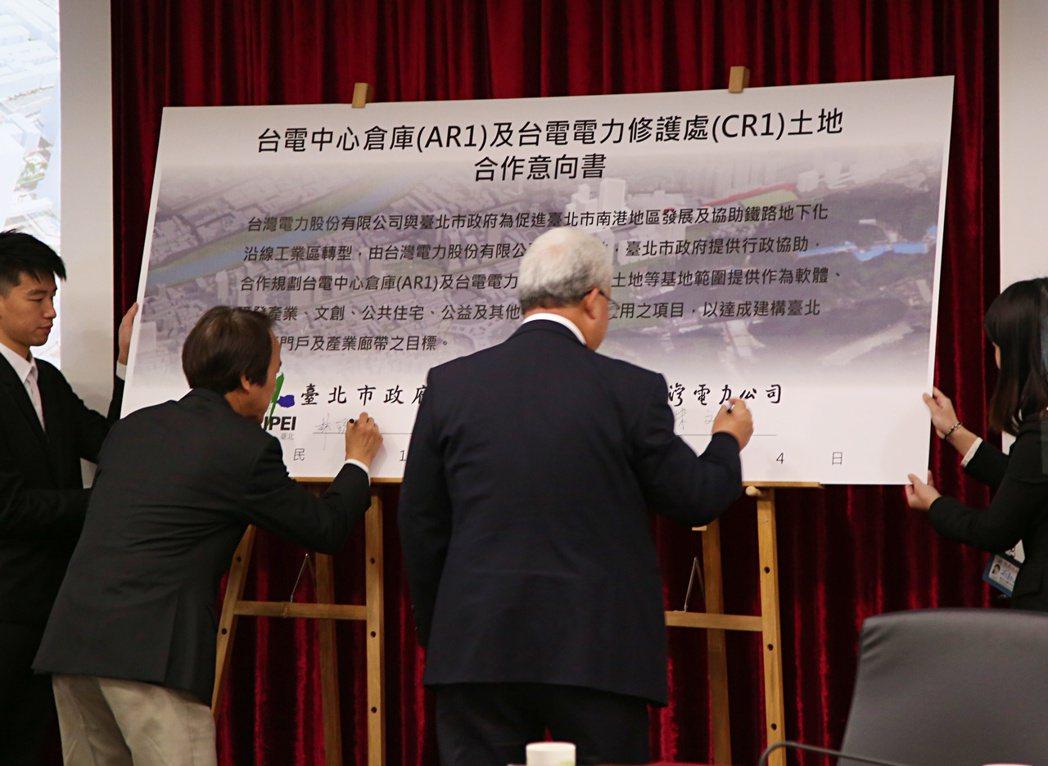 台北市副市長林欽榮與台電董事長朱文成簽署合作意向書。記者張為竣/攝影