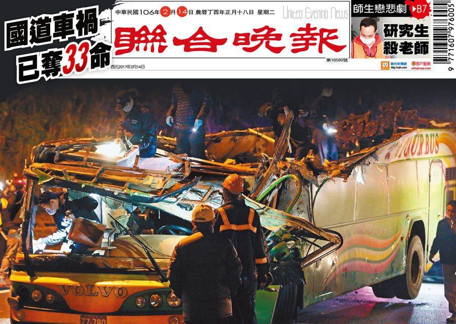 【總編輯精選】遊覽車事故頻傳 官員只究責不改革?