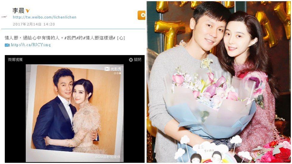 李晨在微博秀出一段15秒鐘的剪輯影片,隔空示愛范冰冰。圖/取自於微博