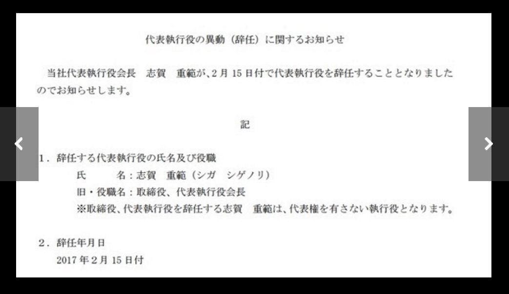 東芝美國核電事業虧損7125億日圓 社長引咎辭職02-14 17:22456