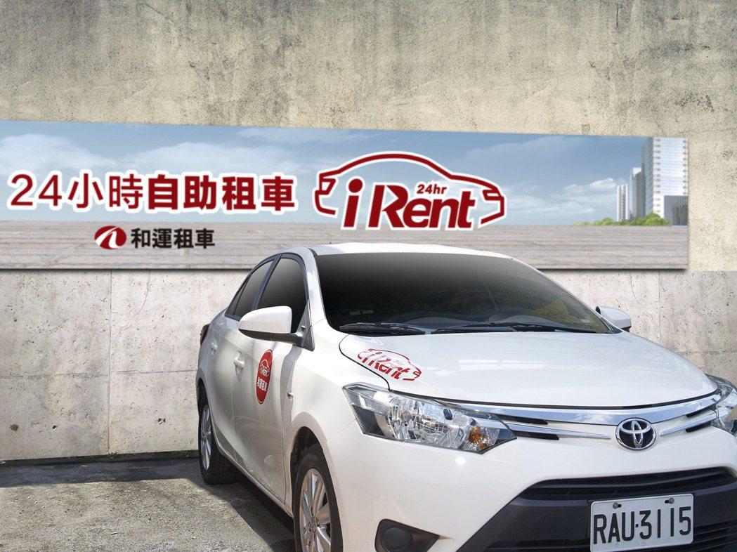iRent新增VIOS車型。 圖/和運租車提供