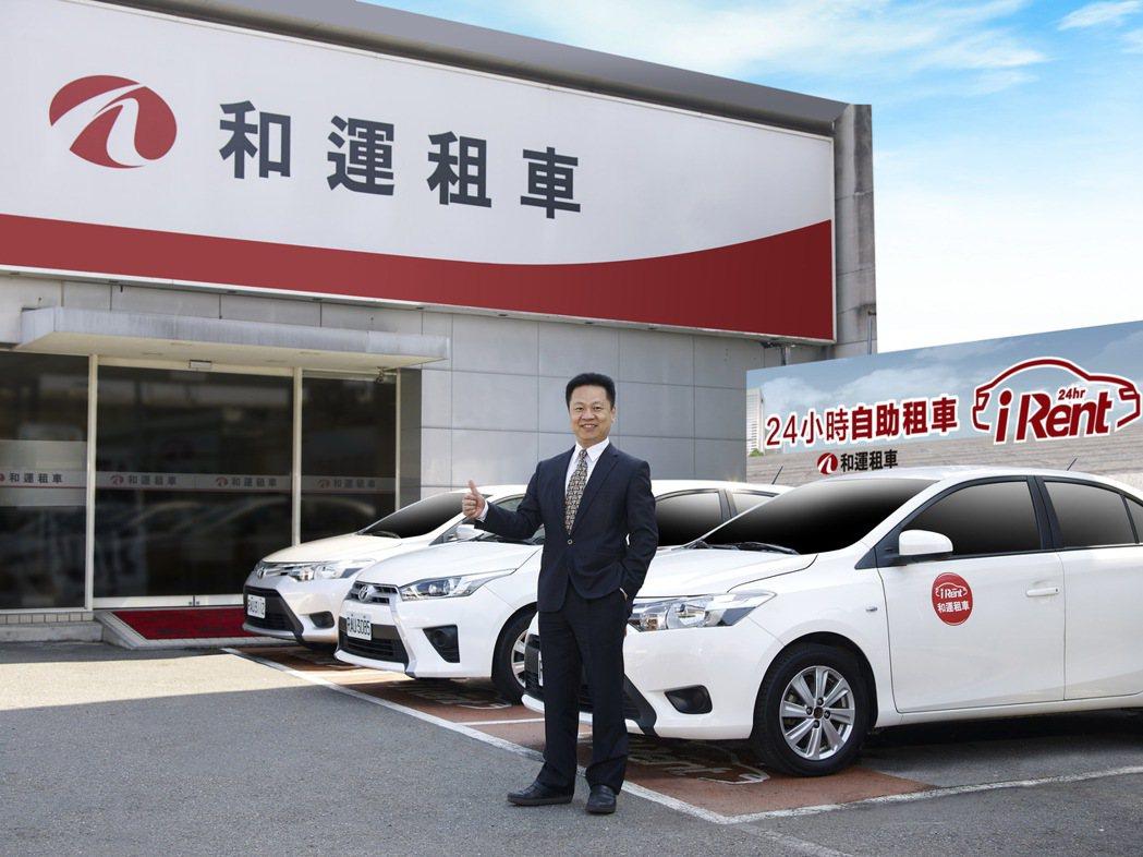 和運租車總經理謝富來表示,至年底預計要拓展到200個租車據點。 圖/和運租車提供