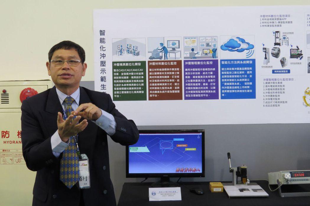 第一科大工學院院長林栢村說明該工場內的智能化沖壓示範生產線及精微沖壓、熱沖壓成形...