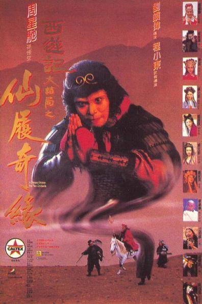 西安電影製片廠將推出「西遊記大結局之仙履奇緣」110分鐘的加長修復版,預定將在今...