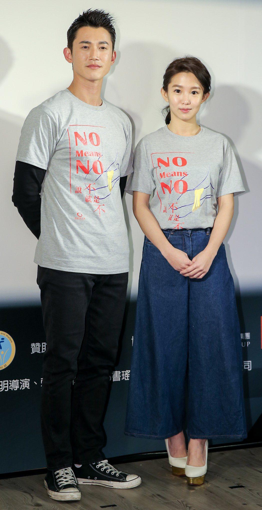 藝人郭書瑤(右)與吳慷仁(左)出席由勵馨基金會主辦的「No Means No 說...