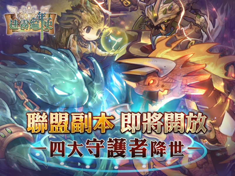 「征伐的號角─守護者試煉」改版推出後,玩家將有機會挑戰傳說中的四大守護者! 圖/...