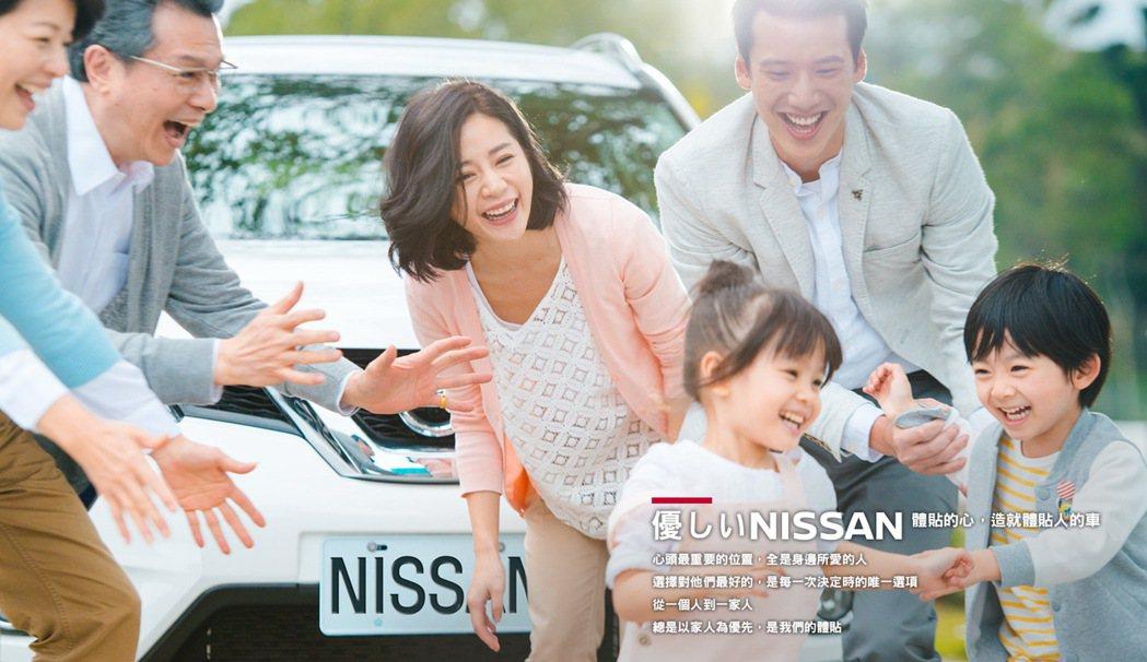 裕隆日產汽車以品牌精神「安心、舒適、節能」為主軸,推出2017年度全新品牌主題「優しいNISSAN」及最新形象廣告。 圖/裕隆日產提供
