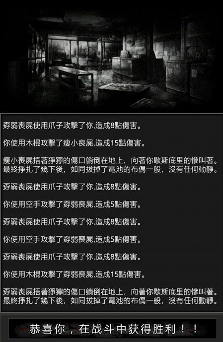 攻擊場面就是用MUD方式呈現,由於是中國開發的遊戲,文字跳出來會先是簡體中文再改...