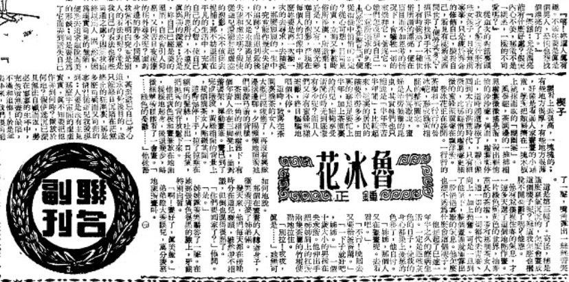 圖片來源/1960.3.29.聯合報副刊