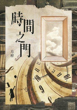 《時間之門》書影。 圖/聯經提供