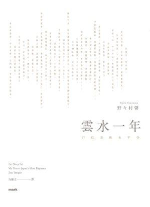 《雲水一年》書影。 圖/大塊文化提供
