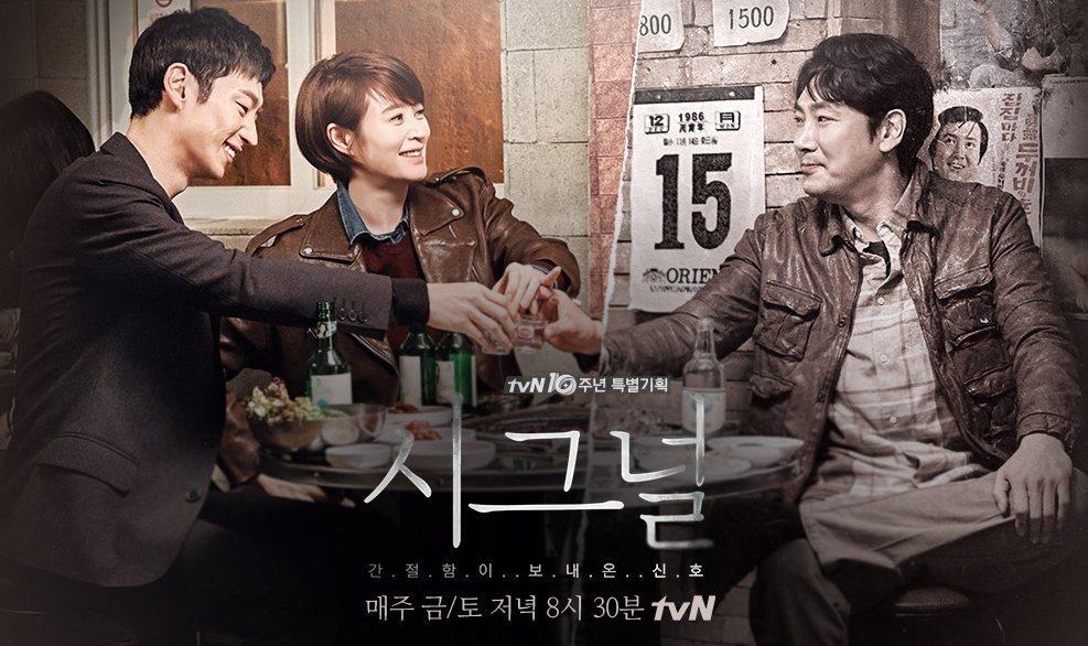 韓劇「信號」。 圖/擷自官網
