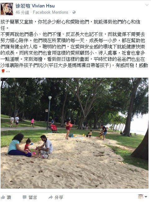 徐若瑄在臉書分享媽媽經,有感而發表示覺得爸爸們願意坐沙堆陪小孩玩樂,令人很感動。...