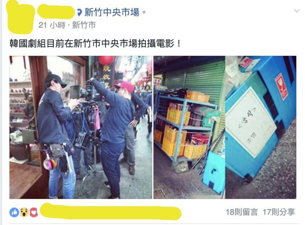 新竹市民眾發現韓國劇組在傳統市場內取景,在新竹在地臉書社群「新竹大小事」社群網站...