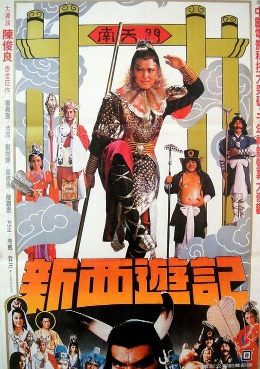劉尚謙演的「新西遊記」,曾在台灣創下高票房。圖/摘自HKMDB