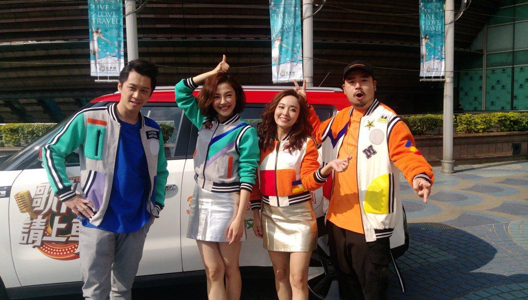 陳漢典(左起)、小8、愛紗和阿達主持衛視中文台「歌神請上車」。記者林怡秀/攝影