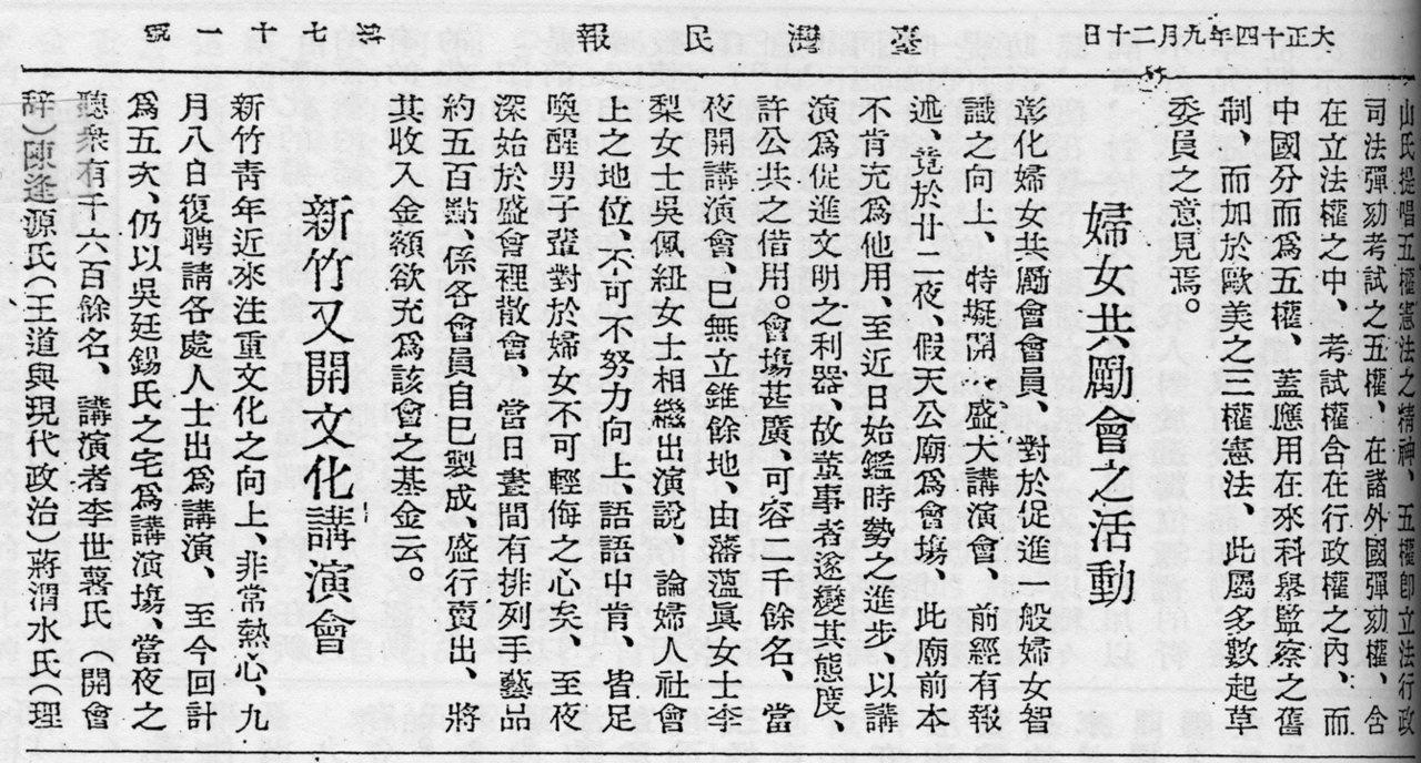 日治時期《臺灣民報》有關婦女共勵會的活動報導。