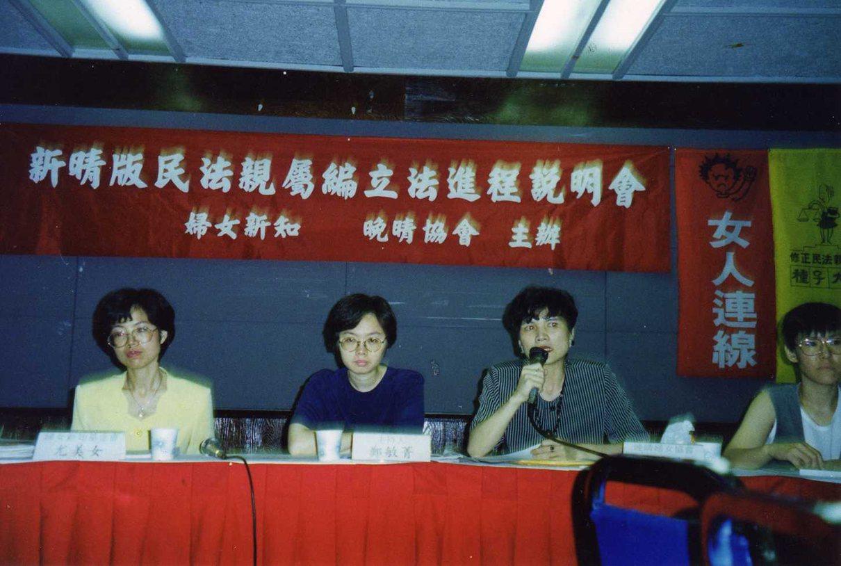 1995年新晴版民法親屬編立法進程說明會(晚晴婦女協會提供)。