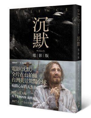 書名:《沉默(電影版)》作者:遠藤周作譯者:林水福出版社:立緒出...