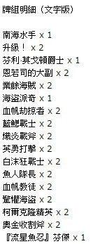(點此查看牌組詳情)