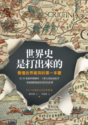 書名:《世界史是打出來的:看懂世界衝突的第一本書,從20組敵對國關係,了解全球區...