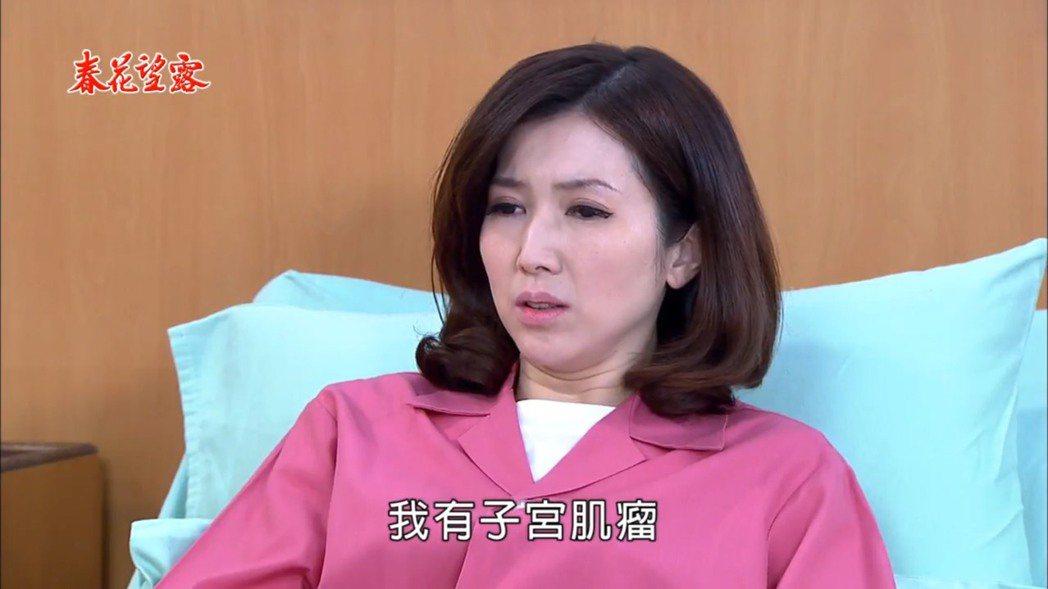 廖家儀戲中摔樓梯後送醫,發現有子宮肌瘤。圖/擷自民視戲劇頻道youtube