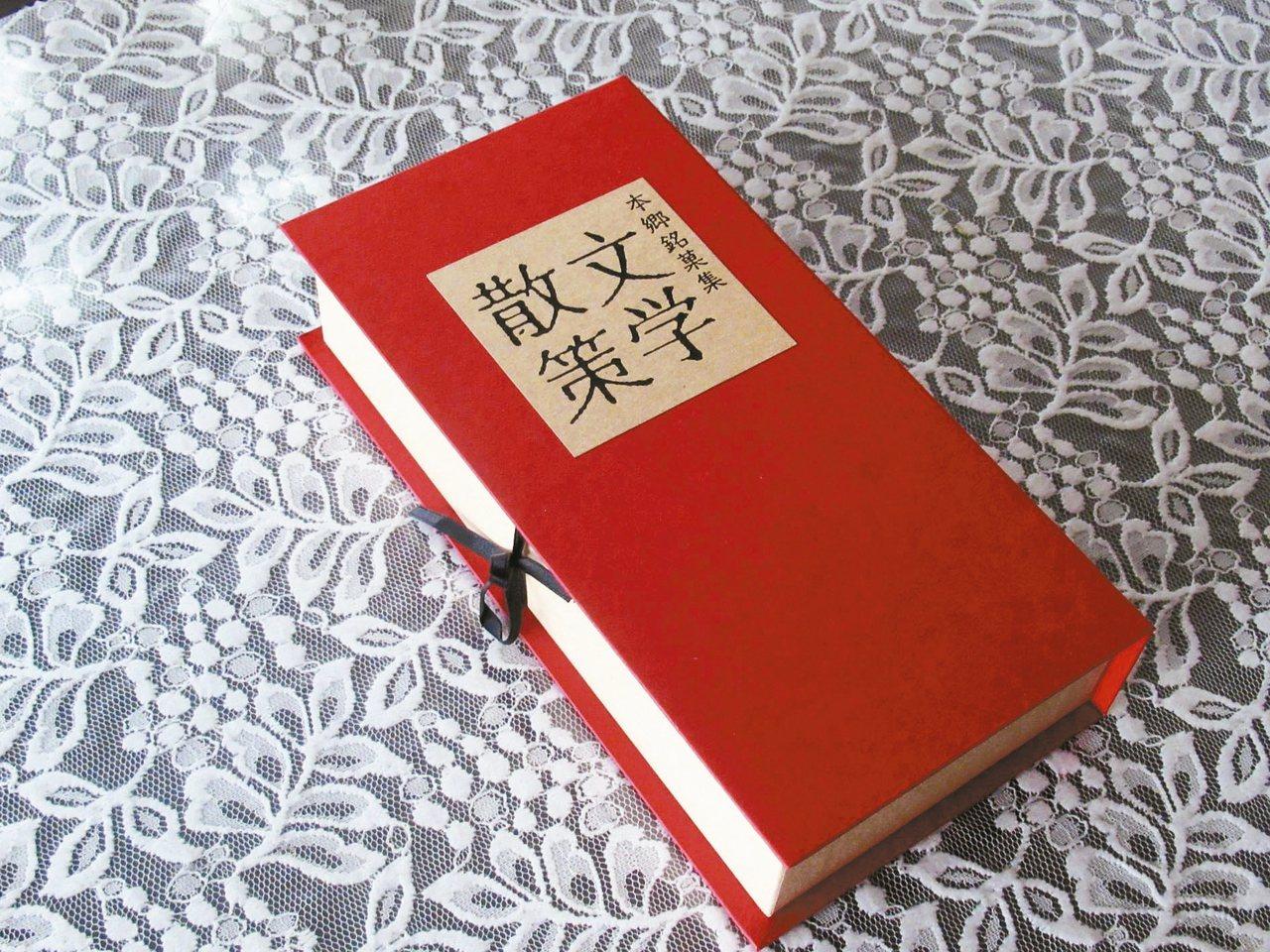 這菓子盒很美。長方形外觀,棗紅色的硬皮,和紙貼著題名「文學散策」。闔上蓋子,絲帶...