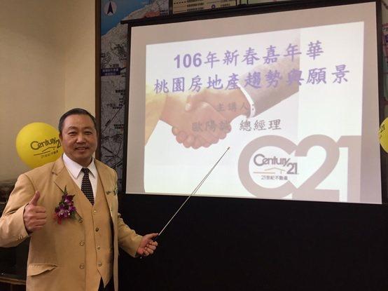 21世紀不動產汎太不動產開發團隊舉辦的「新春嘉年華」,由汎太不動產開發團隊總經理...
