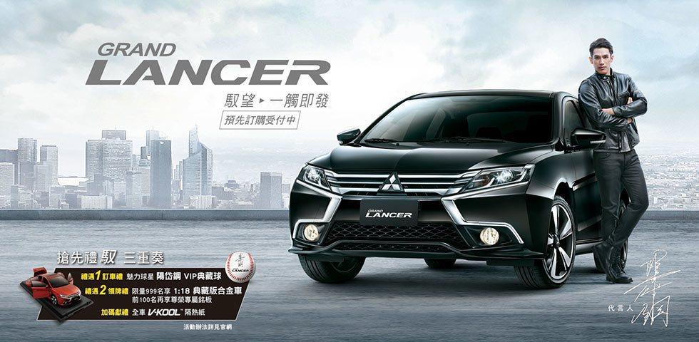 中華三菱的全新改款房車Grand Lancer,請來旅日球員陽岱鋼代言。 摘自中華三菱官網