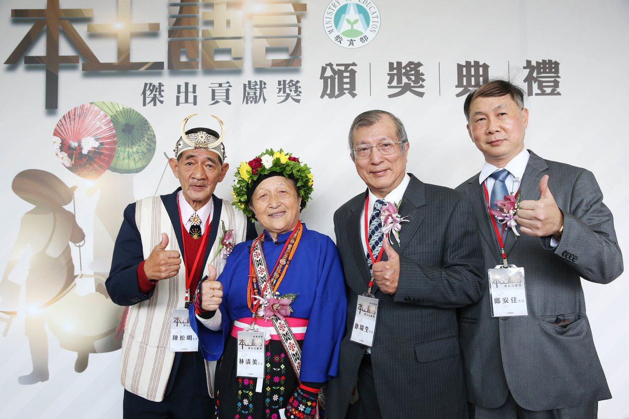 教育部舉行106年表彰推展本土說話傑出進獻獎頒獎儀式,陳松明(泰雅,左起)、林清...