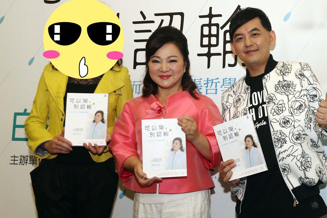 小潘潘(左)和黃子佼(右)為白冰冰的新書站台。 圖/野人文化出版提供