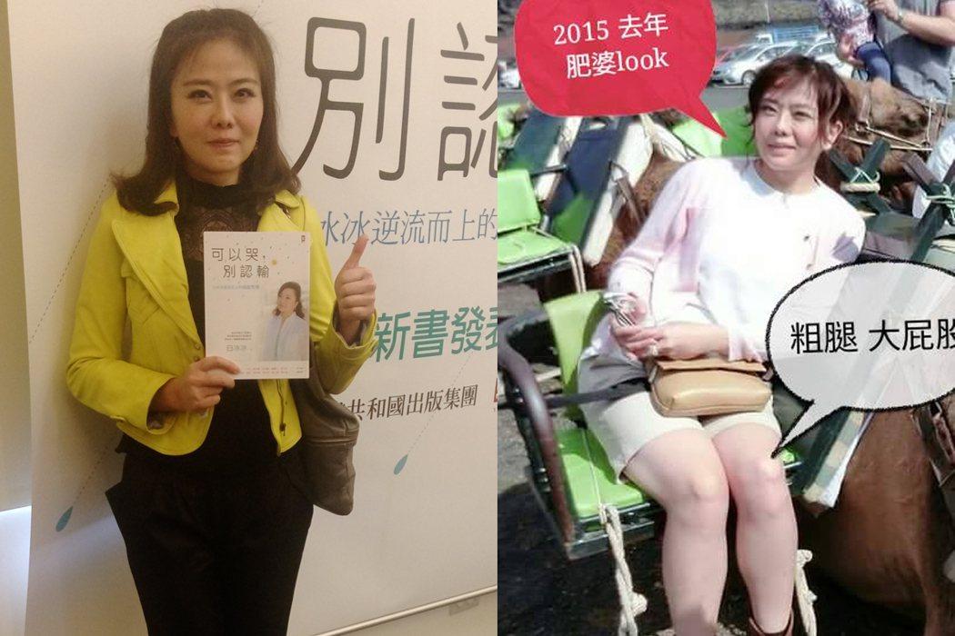 小潘潘2015年(右)一度暴肥,散發出濃濃嬸味;久未露面的她亮麗現身,為白冰冰的...