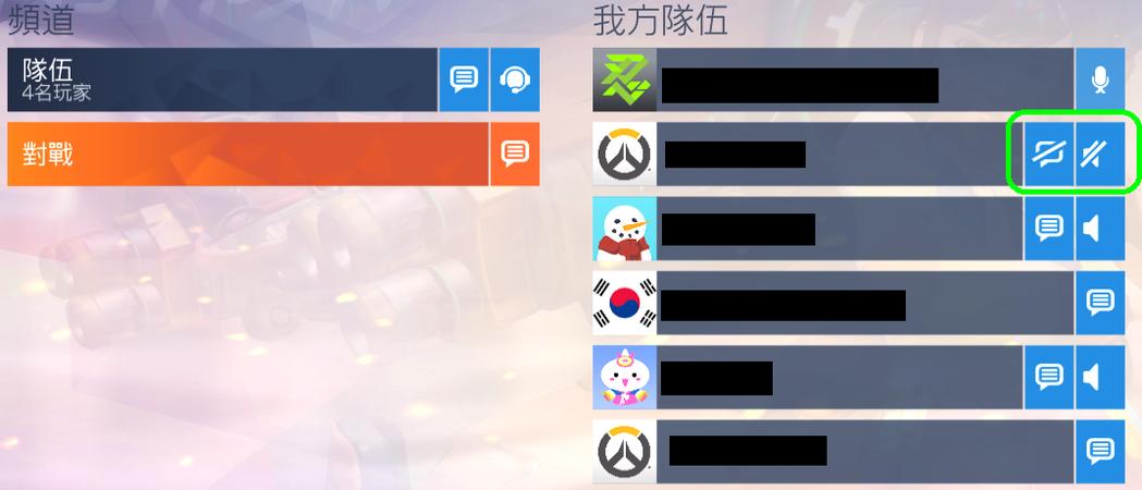 游標點擊綠圈處我方隊伍某位玩家的耳麥圖案、訊息圖案即可遮蔽。在敵方隊伍只能遮蔽對...