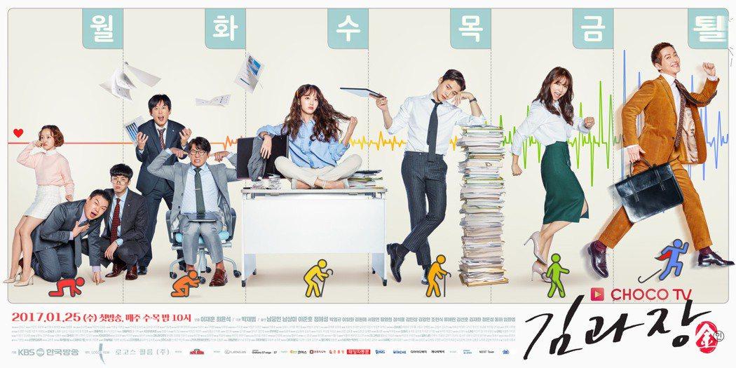 韓劇「金科長」。圖/CHOCO TV提供