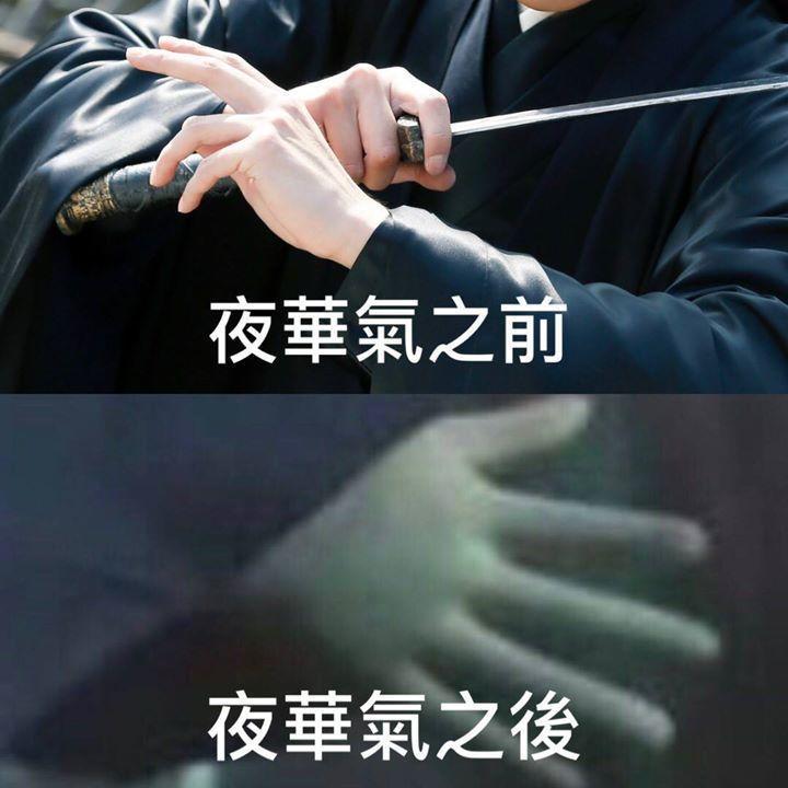 趙又廷自己也KUSO戲中的「蓮藕手臂」。圖/摘自臉書
