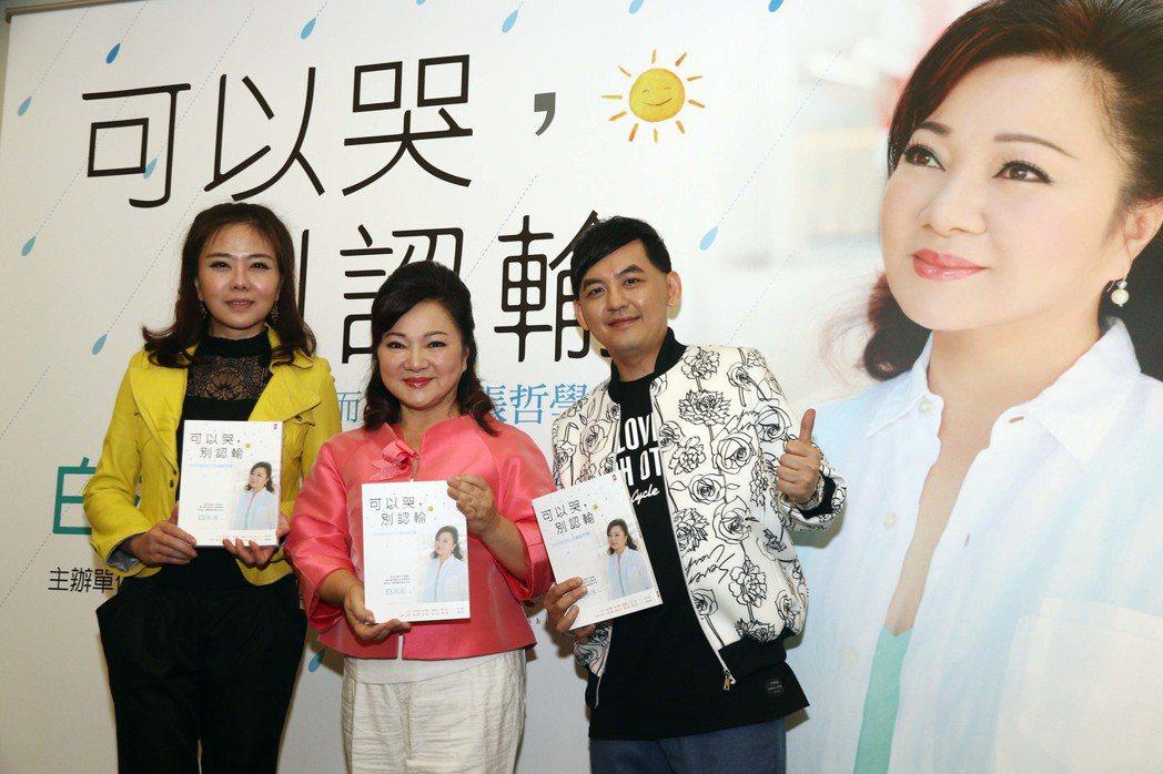 小潘潘(左)和黃子佼(右)為白冰冰的新書站台。圖/野人文化出版提供