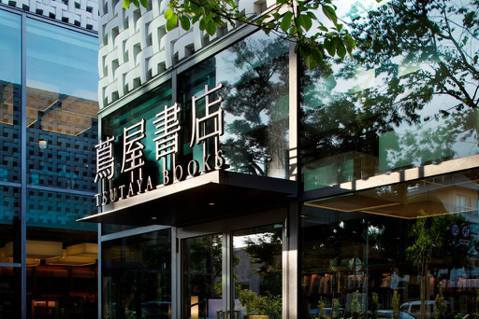 蔦屋書店:為「頂級世代」實踐美好的生活想像