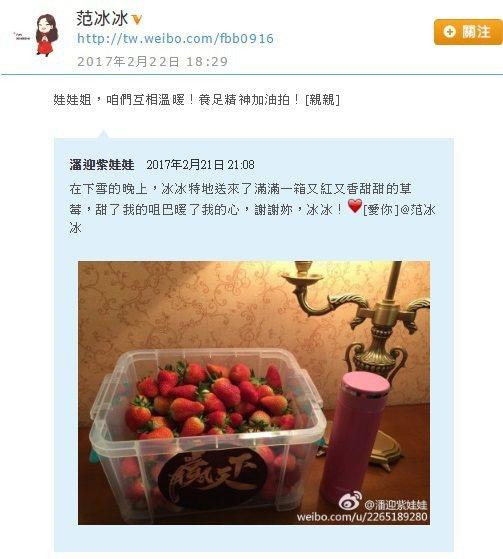 范冰冰送了許多草莓給潘迎紫,讓潘迎紫相當開心。圖/取自於微博