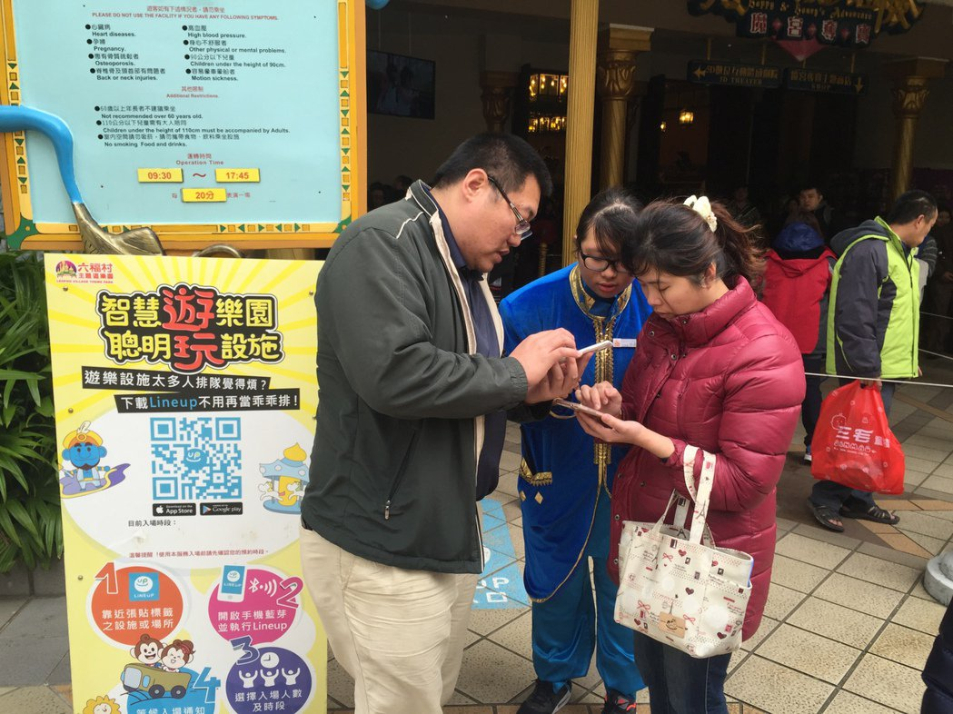 六福村推出228連假「聰明玩」,手機下載免費APP「Lineup」預約遊樂設施,...