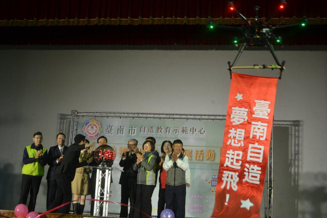 台南市自造教育中心今天啟用,用遙控飛機揭開願景布幕。記者鄭惠仁/攝影