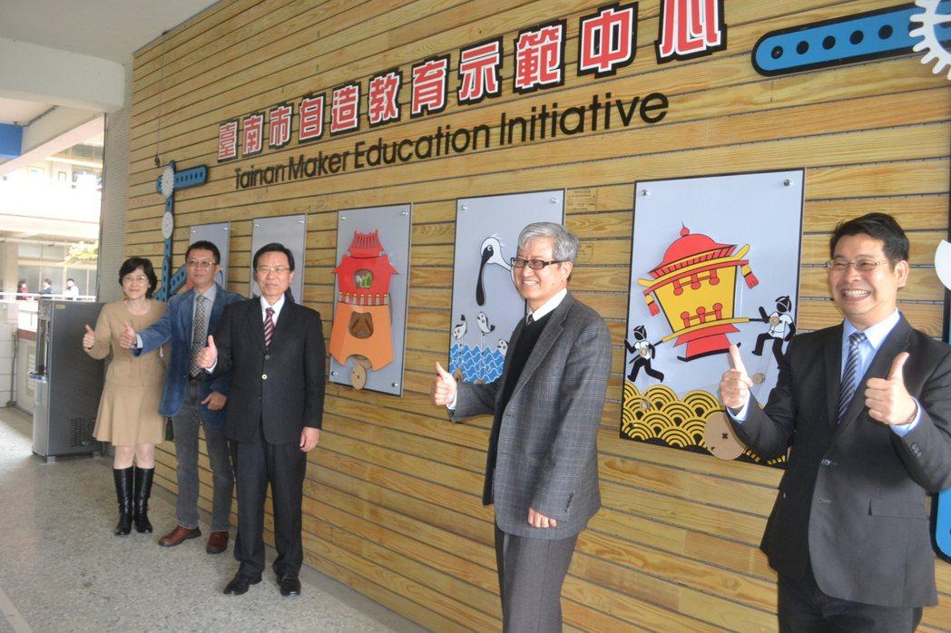台南市自造教育中心今天啟用,以手作、協力、創意、趣味 、操作、學習、改造、科技,...