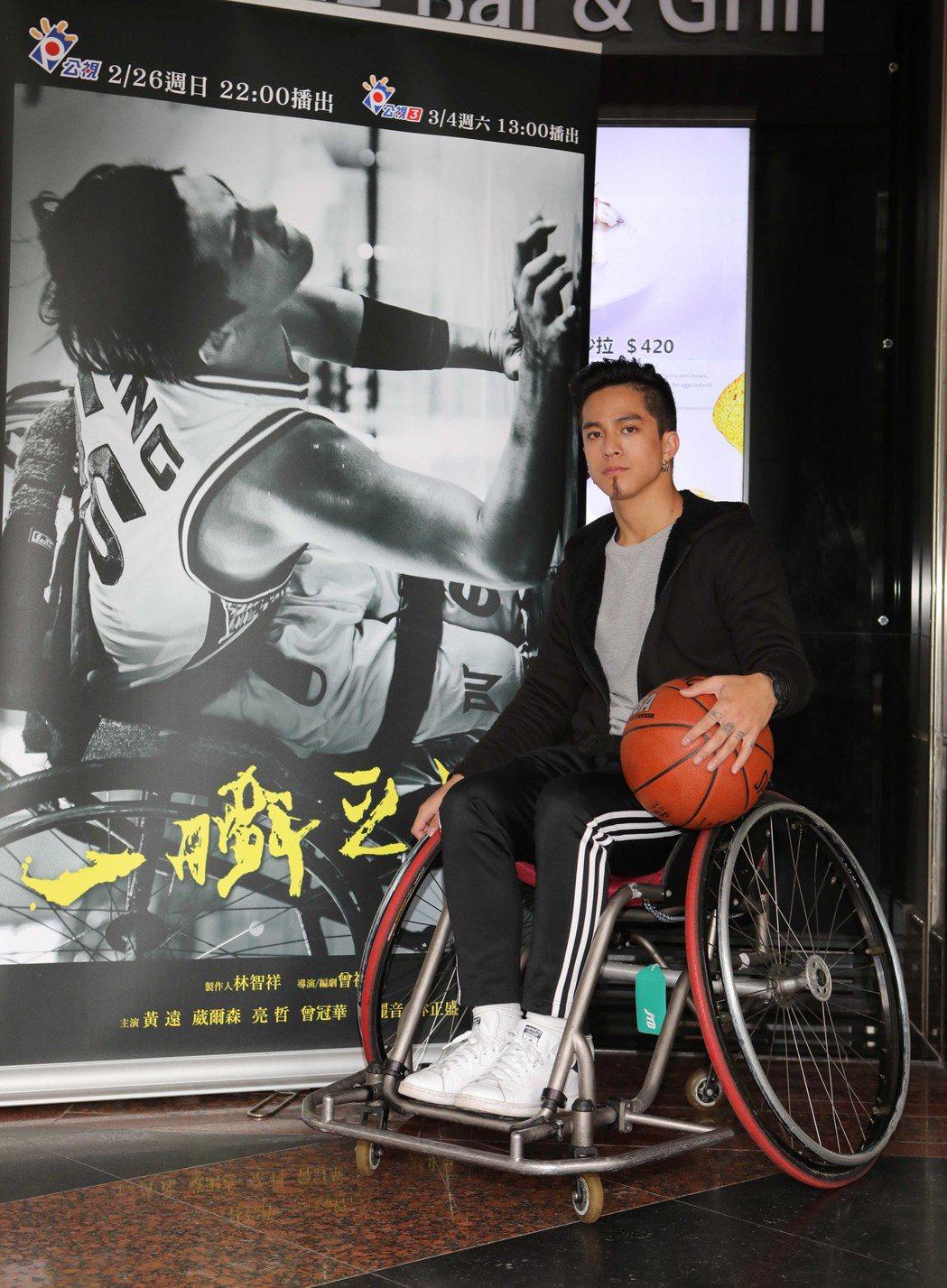 黃遠在「一瞬之光」演出輪椅籃球員,雙手為推輪椅磨破皮。圖/公視提供