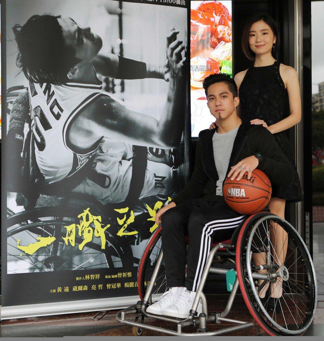 黃遠、葳薾森演出「 一瞬之光」,體驗輪椅籃球員的生命故事。圖/公視提供