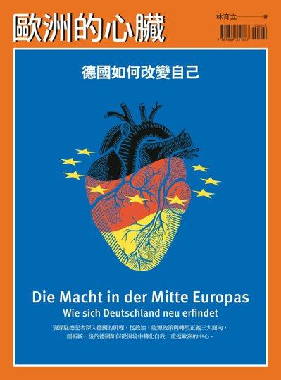 《歐洲的心臟》書影。 衛城出版,圖/取自網路