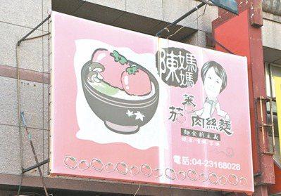 「陳媽媽蕃茄肉絲麵」是四期知名美食。 記者宋健生/攝影
