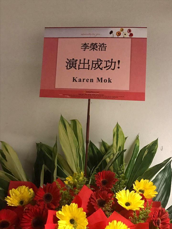 李榮浩香港首唱,莫文蔚特別獻花祝賀。記者許晉榮/攝影