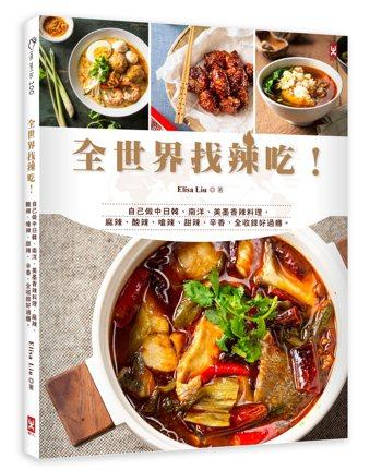 書名:全世界找辣吃作者:Elisa Liu出版社:野人 圖╱摘自野人出版...