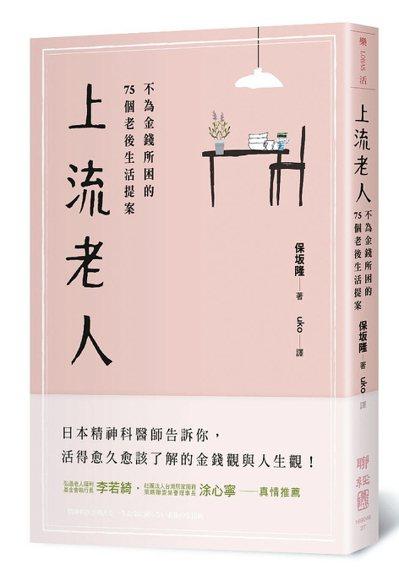 日本社會中,「下流老人」、「老後破產」等說法成為火熱話題,台灣也頗受影響。日本醫...