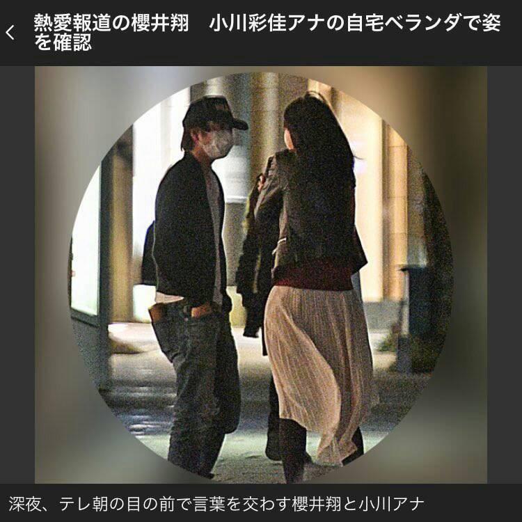 櫻井翔被周刊拍到與小川彩佳深夜約會。圖/摘自推特